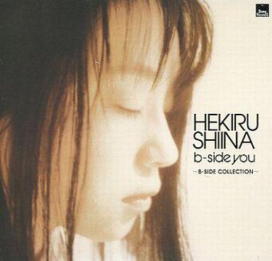 椎名へきる / b-side you ~B-SI...