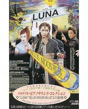 LUNA-月の伝言-