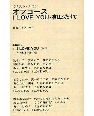 オフコース / I LOVE YOU・夜は...