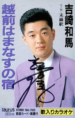 【中古】ミュージックテープ 吉崎和馬 / 越前はまなすの宿