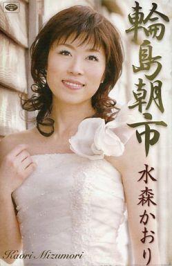 【中古】ミュージックテープ 水森かおり / 輪島朝市