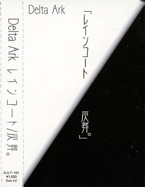 【中古】ミュージックテープ Delta Ark / レインコート