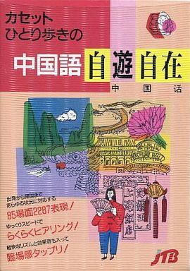【中古】ミュージックテープ カセット版 ひとり歩きの会話集(6) 中国語 自遊自在