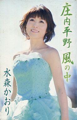 【中古】ミュージックテープ 水森かおり / 庄内平野 風の中
