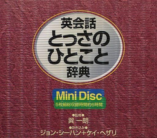【中古】MDディスク 英会話とっさのひとこと辞典 MD