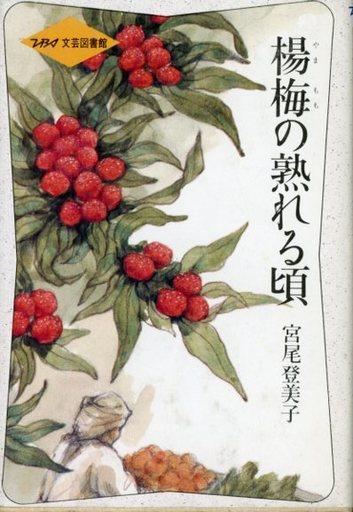 川戸惠子 桐本幸子 菅原牧子(朗...
