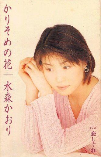 【中古】ミュージックテープ 水森かおり / かりそめの花/恋しぐれ