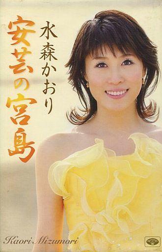 【中古】ミュージックテープ 水森かおり / 安芸の宮島