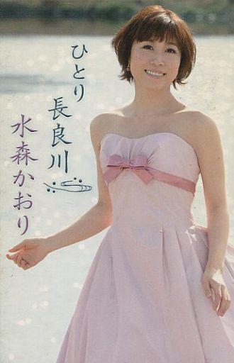【中古】ミュージックテープ 水森かおり / ひとり長良川