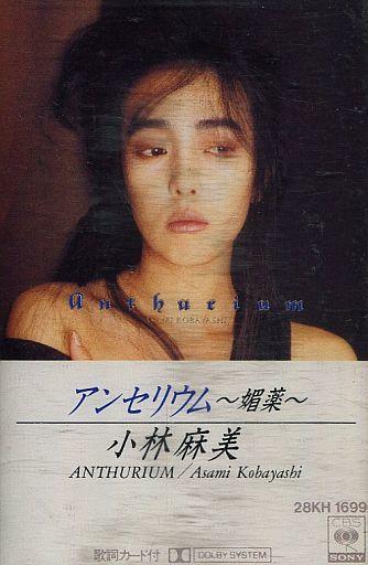 【中古】ミュージックテープ 小林麻美 / アンセリウム ?媚薬?