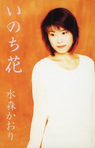 【中古】ミュージックテープ 水森かおり / いのち花/うみどり