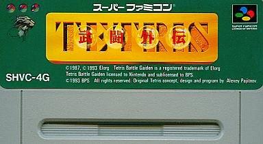 【中古】スーパーファミコンソフト テトリス武闘外伝(PZG) (箱説なし)