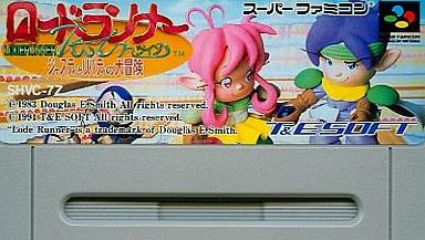 【中古】スーパーファミコンソフト ロードランナーツイン ジャスティ(PZG) (箱説なし)
