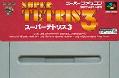 【中古】スーパーファミコンソフト スーパーテトリス3 (PZG) (箱説なし)