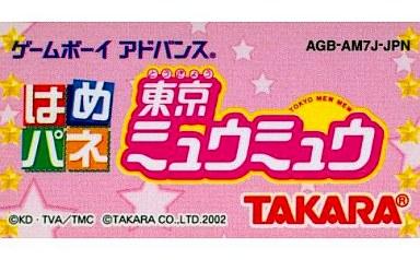 【中古】GBAソフト 「はめパネ」東京ミュウミュウ (箱説なし)