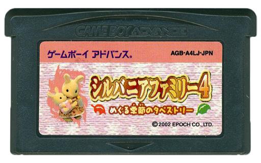 【中古】GBAソフト シルバニアファミリー4めぐる季節のタペストリー (箱説なし)