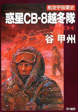 航空航天军队历史地球CB-8越冬军团