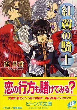 【中古】ライトノベル(文庫) リストワール・デ・メルゼス 紅翼の騎士 / 流星香
