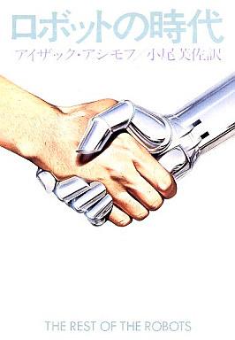 【中古】ライトノベル(文庫) ロボットの時代 / アイザック・アシモフ/訳:小尾芙佐