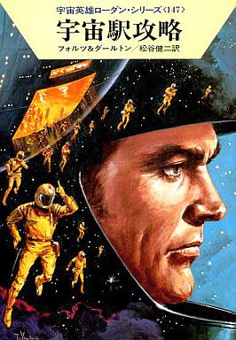 太空英雄羅丹系列太空站長(147)