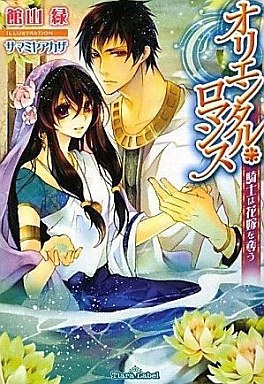 【中古】ライトノベル(文庫) オリエンタル・ロマンス 騎士は花嫁を奪う / 館山緑