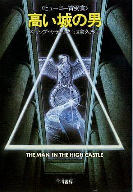 高い城の男 / フィリップ・K・ディック/訳:浅倉久志