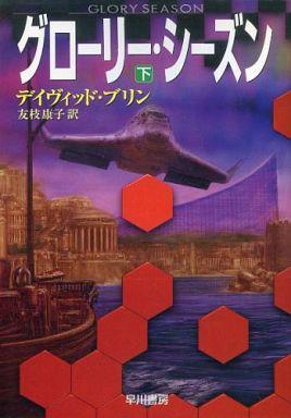 【中古】ライトノベル(文庫) 下)グローリー・シーズン / デイヴィッド・ブリン/訳:友枝康子