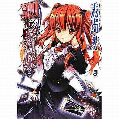 【中古】ライトノベル(文庫) XIII番の魔符詠姫(2) / 手島史詞