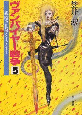 ヴァンパイヤー戦争 (角川文庫版) 謀略の礼部クーデタ(5)