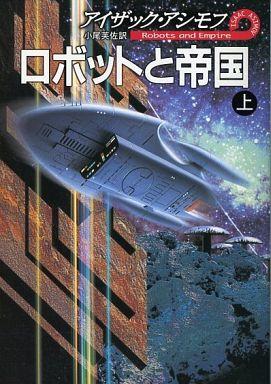 【中古】ライトノベル(文庫) 上)ロボットと帝国 / アイザック・アシモフ