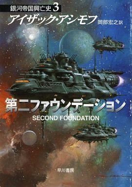 【中古】ライトノベル(文庫) 銀河帝国興亡史 第二ファウンデーション(3) / アイザック・アシモフ