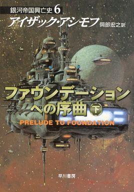 【中古】ライトノベル(文庫) 6下)銀河帝国興亡史 ファウンデーションへの序曲 / アイザック・アシモフ