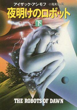【中古】ライトノベル(文庫) 下)夜明けのロボット / アイザック・アシモフ