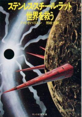 【中古】ライトノベル(文庫) ステンレス・スチール・ラット世界を救う / ハリイ・ハリスン