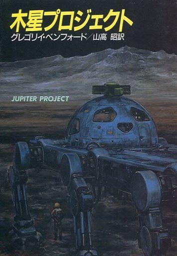 木星プロジェクト / グレゴリイ...
