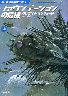 1上)新・銀河帝国興亡史 ファウ...