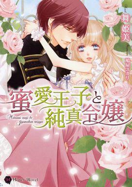 蜜愛王子と純真令嬢 / 舞姫美