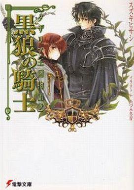 【中古】ライトノベル(文庫) タザリア王国物語 黒狼の騎士(2) / スズキヒサシ