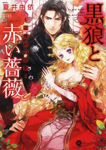 【中古】ライトノベル(文庫) 黒狼と赤い薔薇 ?辺境伯の求愛? / 夏井由依