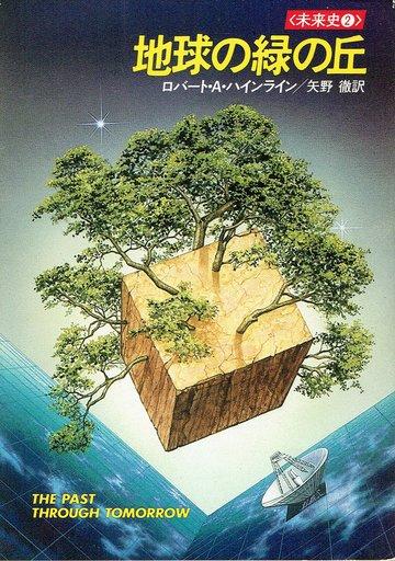 未来史 地球の緑の丘(2) / ロバ...