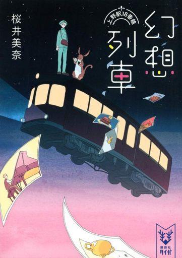 講談社 新品 ライトノベル文庫サイズ 幻想列車 上野駅18番線