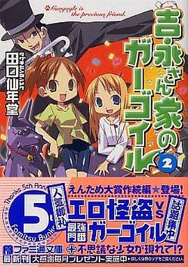 【中古】ライトノベル(文庫) 吉永さん家のガーゴイル(2) / 田口仙年堂