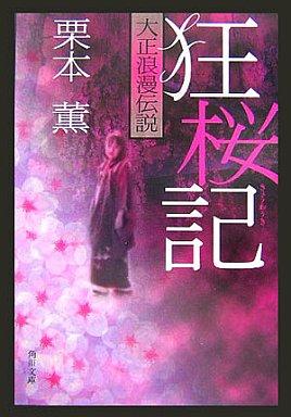【中古】ライトノベル(文庫) 狂桜記 大正浪漫伝説 / 栗本 薫