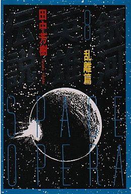 Legend of the Galactic Heroes Ranba (Tokuma Bunko Version) (8)