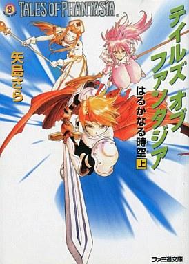 Top) Tales of Phantasia Harukanaru Tokiwa (When) (ASCII Version)