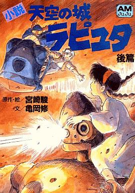 【中古】ライトノベル(文庫) 後)天空の城ラピュタ / 亀岡修