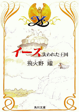 【中古】ライトノベル(文庫) イース 失われた王国(1) / 飛火野耀