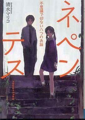 【中古】ライトノベル(文庫) ネペンテス 新装版 / 清水マリコ