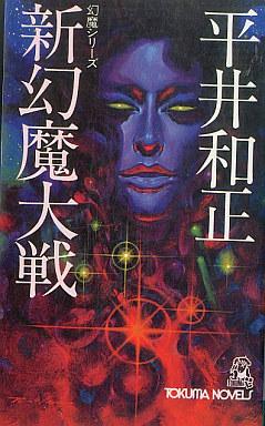 新 幻魔大戦 (ノベルス版) / 平...