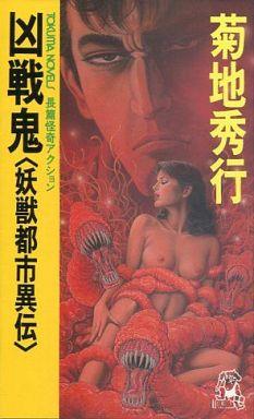 【ひとみ美貴】菊地秀行エロ中心スレ4【麻紀絵】->画像>133枚